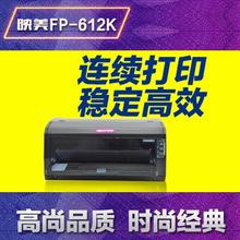 原装映美FP-612k打印机平推票据针式增票发票销售清单出库单销售