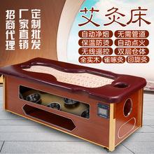 艾灸床理疗床熏蒸床全自动净烟可升降明火实木美容按摩床厂家定制
