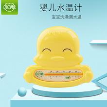 正品貝貝鴨嬰幼兒水溫計寶寶洗澡測水溫 動物造型溫度計D46B