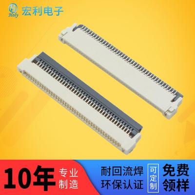 工厂直销 FPC连接器 旋转后锁0.5mm间距双面触点 30PIN 厚度H1.5