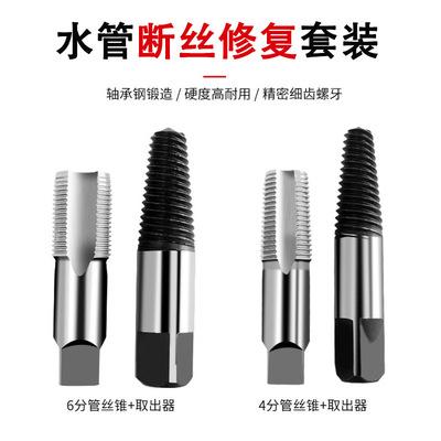 厂家直销S2断丝滑牙取出器水管断管断丝取出器管螺纹修复丝锥套装