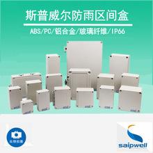 多尺寸防水鋁盒 接線盒子 工程電源電控盒 鑄鋁接線盒222*145*75