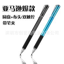 吸盘笔安卓手机平板触控笔触屏电容笔适用于苹果ipad绘画手写笔