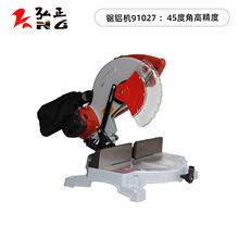 弘正锯铝界铝机10寸大功率45度角高精度91027多功能切割机切铝机