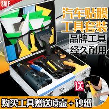 汽車玻璃貼膜工具套裝太陽膜防爆膜改色膜牛筋刮板三角大刮板鋼