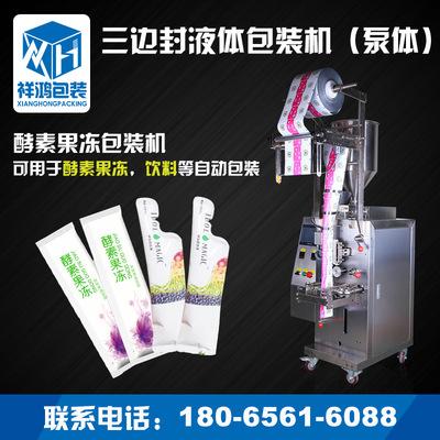 泵体三边封液体竞博JBO器  可定制多功能液体酱料灌装机 漳州祥鸿