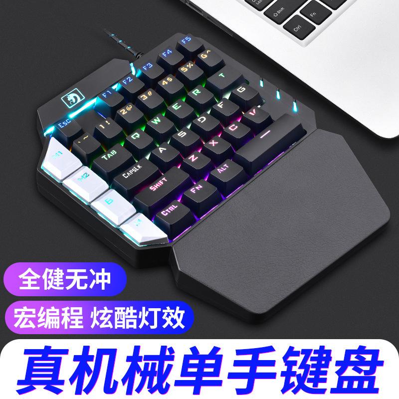 新盟K109单手机械键盘枪神王座左手小键盘手机游戏外接ebay亚马逊