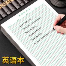 初中英语练习薄 四线格小学生英文作业本 16k加厚草稿纸批发