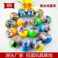 覆膜鸡蛋球拼装公仔扭蛋 儿童奇趣积木玩具 二元扭蛋机礼品扭蛋球