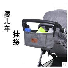 便捷式嬰兒車懸掛防水多功能時尚推車掛袋 牛津布掛袋 一件代發