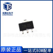 厂家直销 78L05 SOT-89 0.15A 5V贴片三端稳压管 进口芯片CJ78L05