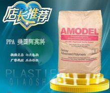 PPA   比利时索尔维  Amodel  AT-1001L机器/机械部件,金属