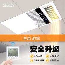 集成吊顶智能科技风暖浴霸嵌入式卫生间多功能三合一浴室暖风机