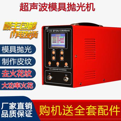 零度LD-C1型超声波模具抛光机大功率电子打光机去料纹表面强化机