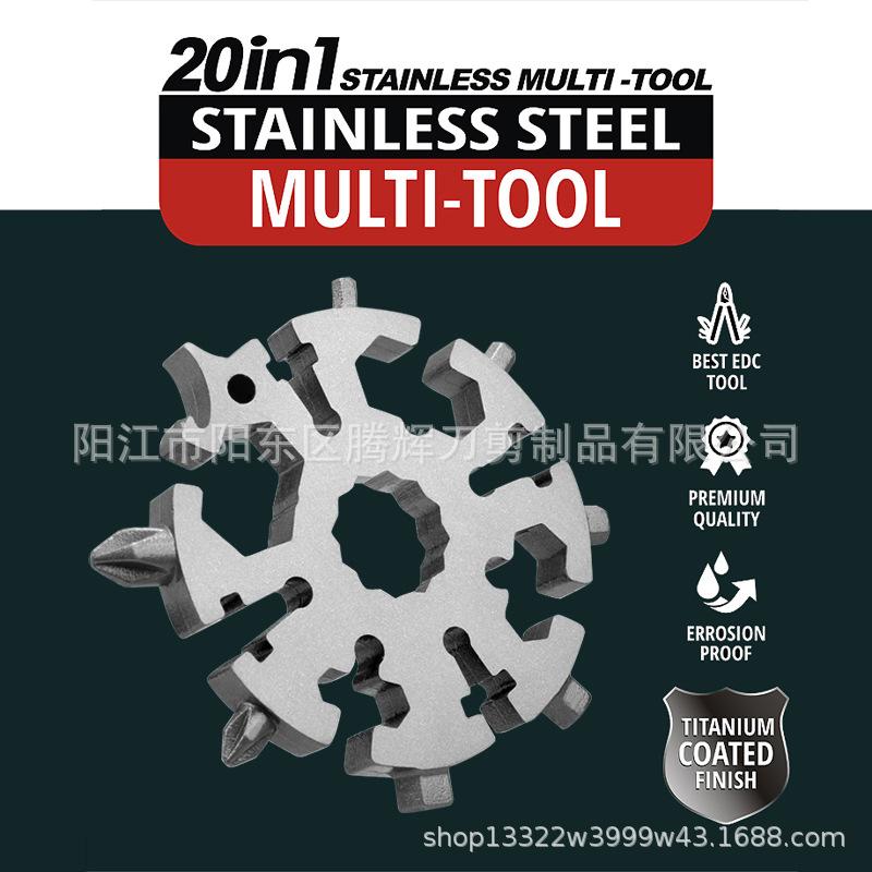 20合一多功能扳手工具雪花扳手多功能组合EDC螺丝刀户外随身工具