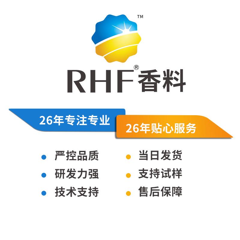 RHF香料薄荷醇 纯度99.5%薄荷浓郁香气 量大优惠 现货薄荷脑
