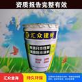 厂家直销北京油性聚氨酯防水涂料 水性聚氨酯防水涂料 屋顶防潮