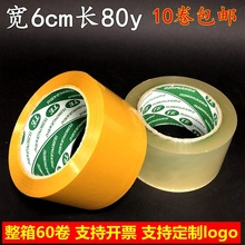 厂家批发快递打包封口透明胶带宽6cm包装胶布米黄色封箱胶带印字