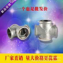 镀锌四通外直接玛钢管件水管水暖配件1寸4分dn15dn25dn65dn80