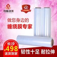 长沙包装厂缠绕膜生产厂家拉伸膜定制50cm5公斤薄膜pe自粘膜伸膜
