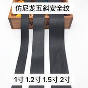 厂家直销仿尼龙织带安全纹五斜纹织带花边汽车安全带箱包织带包边