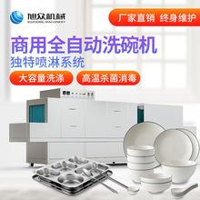 旭众酒店餐具长龙式洗碗机商用全不锈钢洗碗机带消毒烘干一体机