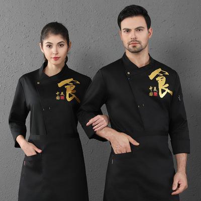 厨师工作服长袖秋冬装酒店餐饮蛋糕店烘焙厨师长男吸汗透气厨师服