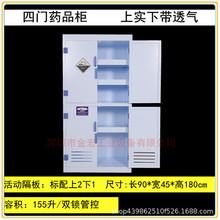 实验室pp试剂柜酸碱器皿柜试剂药品柜防腐蚀硫酸盐酸硝酸储存柜