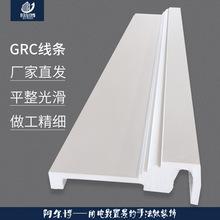 厂家供应各种屋檐线腰线grc装饰构件高强度水泥构件装饰线条成
