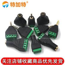 免焊2.5/3.5MM?#24179;?#21452;插头立体声耳机声道 音频转接头 免焊接端子