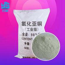 厂家批发高纯度99%工业级含量氯化亚铜 国标防腐催化剂氯化亚铜