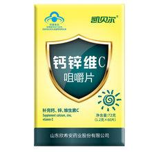 保健品中老年孕妇钙锌维C钙铁锌补钙 非氨糖软骨素维生素D钙片