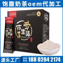 速溶脱脂奶茶固体营养奶茶代餐粉