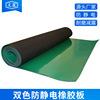 防靜電橡膠板臺墊黑色綠色雙色防靜電膠皮抗靜電橡膠墊廠家直銷