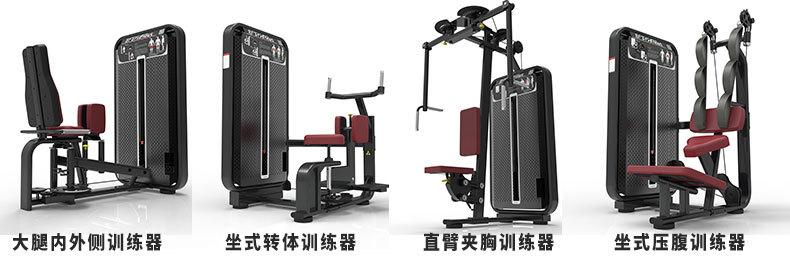 力量健身器械品牌直銷