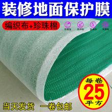家装编织复合针织绿色地膜pvc地面保护膜家装瓷砖耐磨包邮