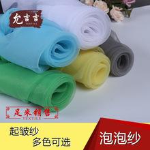 高密泡泡紗布料面料 起皺歐根紗 蓬蓬裙透明紗 硬挺 足米銷售