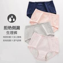 新品生理期内裤女月经期防漏大姨妈裤卫生纯棉抗菌透气高腰女生