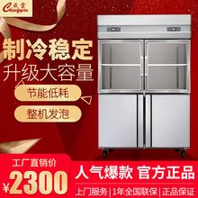 广州成云商用玻璃四门冰柜双温厨房制冷设备不锈钢冷藏冷冻冰箱