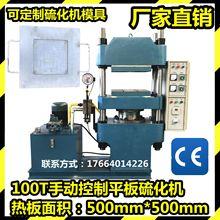 厂家直销100T橡胶脚垫平板硫化机热压模压成型机密封圈硫化机设备