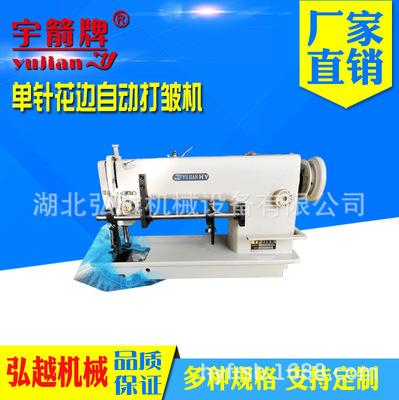 厂家供应各种花边打皱缝纫机网纱自动打杆机高速铲摺机支持定制