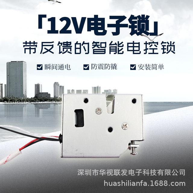 快递柜电磁锁智能自动售货机电控锁信报箱电子锁带反馈厂家
