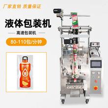 小型立式液體包裝機 高速飲料包裝機 四邊封袋裝功能飲料包裝機