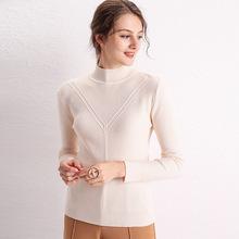 2019秋冬新款女式羊绒衫纯色半高领修身羊毛打底衫套头针织衫毛衣