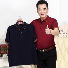 爸爸短袖t恤polo衫男夏装中年男士夏季爷爷中老年人男装40-50岁