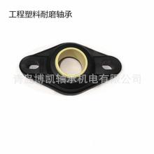 菱形工程塑料軸承座EFOM-04 05 06 08 10 12耐磨套免維護免潤滑
