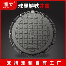 厂家批发球墨铸铁井盖圆形700雨水污水井盖市政轻重型下水道井盖