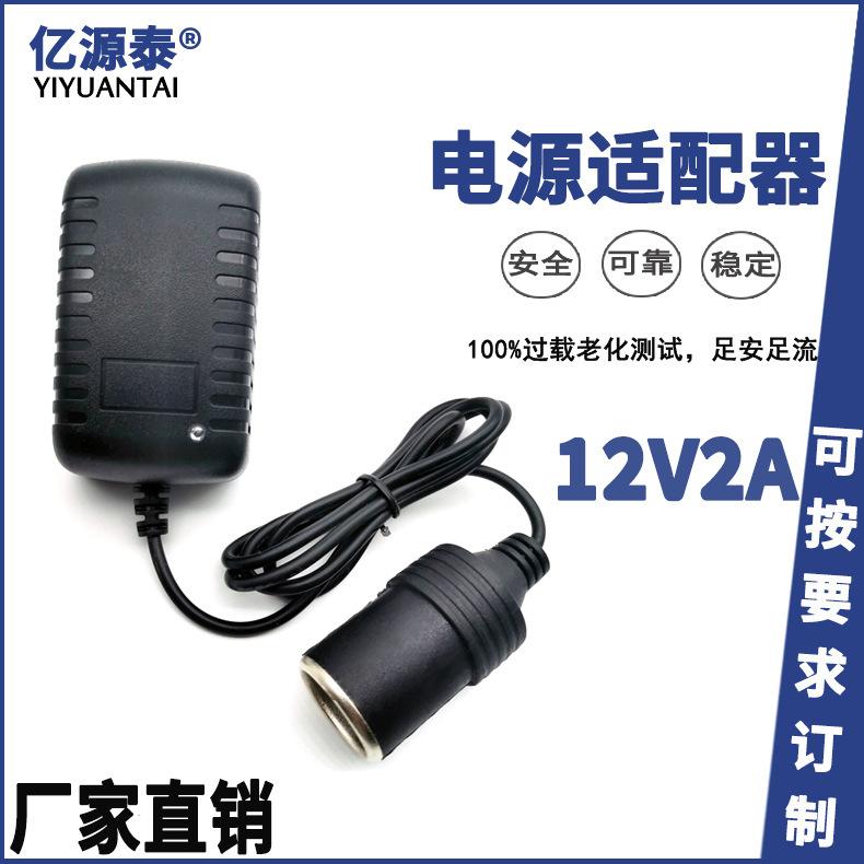 12V2A電源轉換器逆變器車載電器轉家用變壓器適配器廠家直銷
