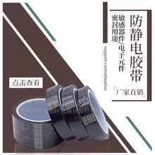 網格防靜電膠帶 黑色防靜電膠帶 ESD防靜電膠帶