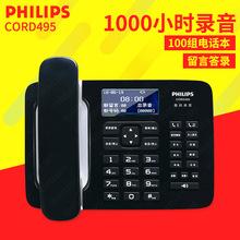 飛利浦CORD495錄音固定電話座機USB接口辦公家用電話本來電顯示